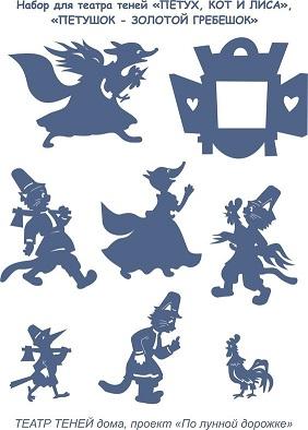 chat coq et renard, marionnettes en papier, ombres chinoises, theatre d`ombres, silhouettes