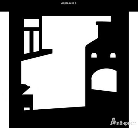 maison, décor en ombres chinoises theatre d`ombres silhouettes marionnettes
